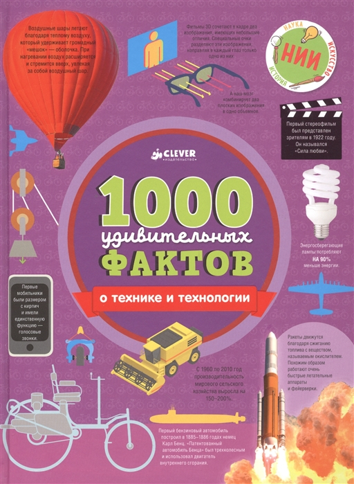 Ричардс Дж. 1000 удивительных фактов о технике и технологии