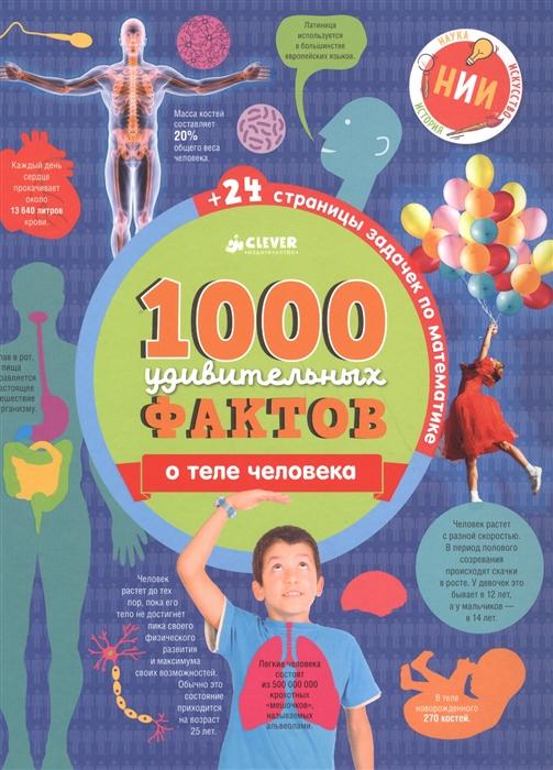 купить Ричардс Дж. 1000 удивительных фактов о теле человека по цене 415 рублей