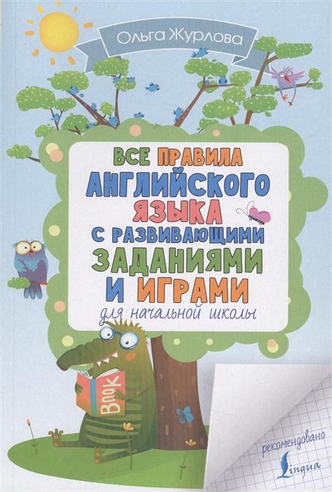 Журлова О. Все правила английского языка с развивающими заданиями и играми для начальной школы