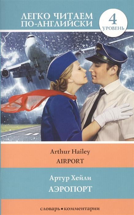 Хейли А. Аэропорт Airport Уровень 4