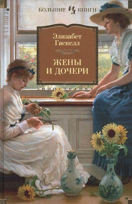 Гаскелл Э. Жены и дочери элизабет гаскелл жены и дочери
