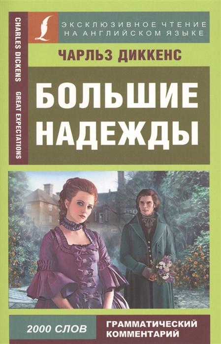 Диккенс Ч. Большие надежды Great expectations dickens c great expectations большие надежды роман на английском языке