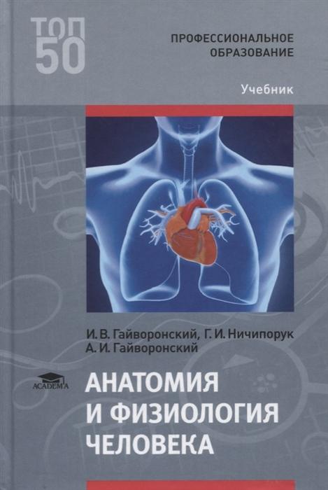 Гайворонский И., Ничипорук Г., Гайворонский А. Анатомия и физиология человека Учебник