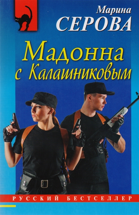 Серова М. Мадонна с Калашниковым серова м мадонна с калашниковым