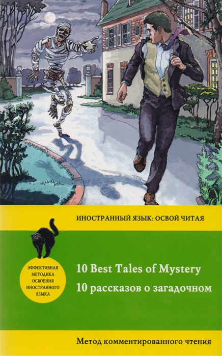 Уварова Н. (ред.) 10 рассказов о загадочном 10 Best Tales of Mystery