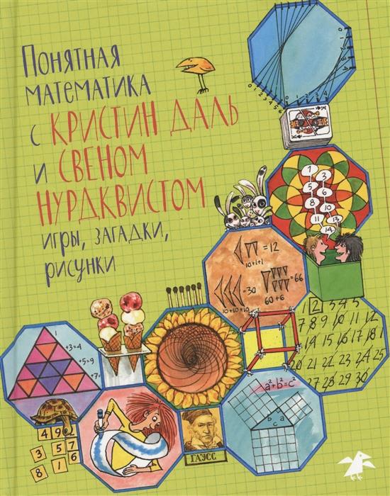 Даль Понятная математика с Кристин Даль и Свеном Нурдквистом игры загадки рисунки егор исаев даль памяти