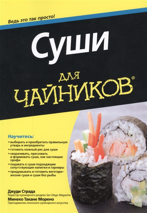 Страда Дж., Морено М. Суши для чайников