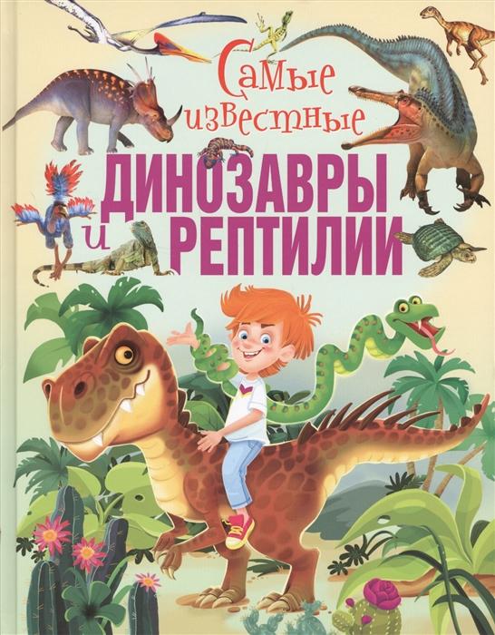 Феданова Ю., Скиба Т. (ред.) Самые известные динозавры и рептилии феданова ю скиба т ред динозавры