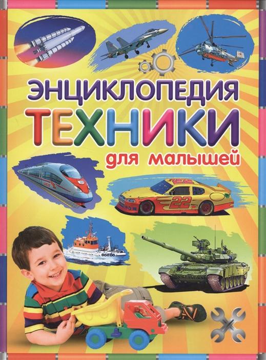 Купить Энциклопедия техники для малышей, Владис, Первые энциклопедии для малышей (0-6 л.)