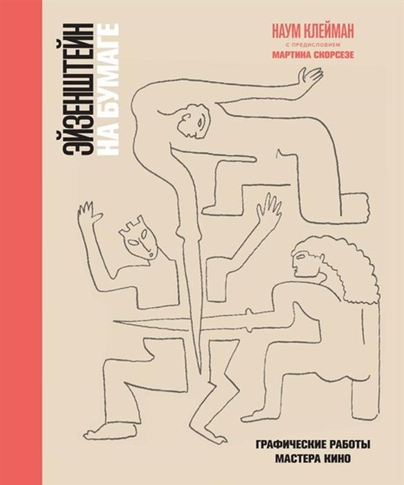 Клейман Н. Эйзенштейн на бумаге Графические работы мастера кино владимир забродин эйзенштейн кино власть женщины