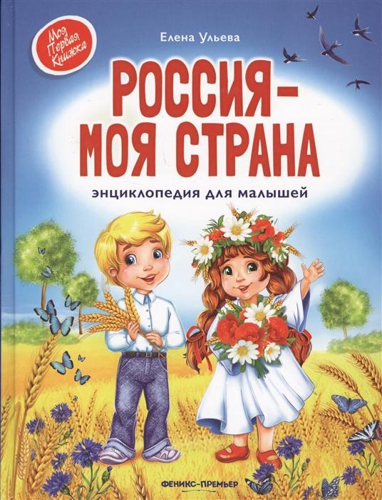 цена Ульева Е. Россия - моя страна Энциклопедия для малышей онлайн в 2017 году