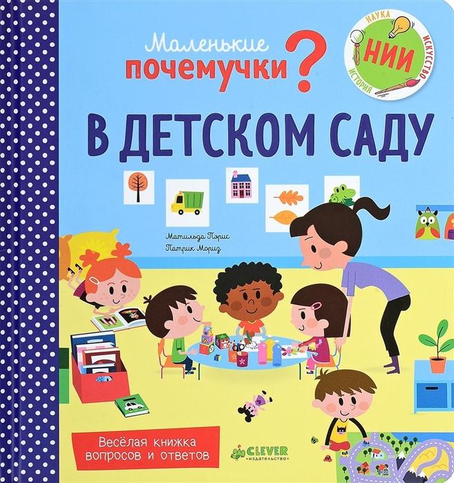 Пэрис М. В детском саду Веселая книжка вопросов и ответов
