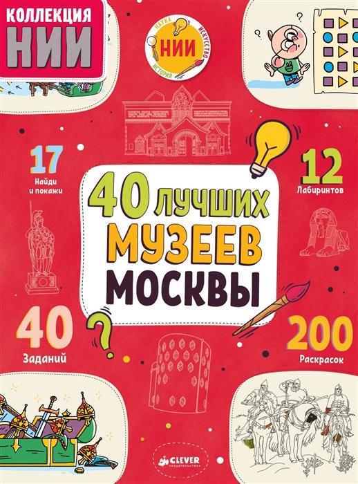 Буткова О. 40 лучших музее Москвы