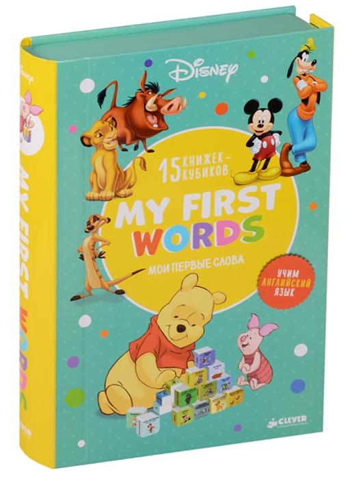 Мои первые слова My first world 15 книжек-кубиков my first world atlas