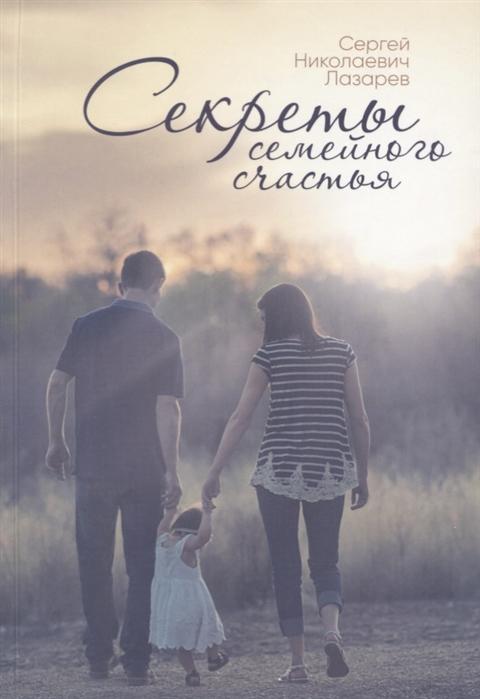 Лазарев С. Секреты семейного счастья рой олег юрьевич мужчина и женщина секреты семейного счастья
