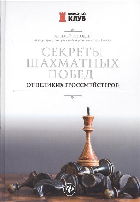 где купить Безгодов А. Секреты шахматных побед от великих гроссмейстеров дешево