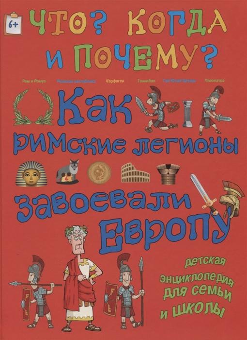 Владимиров В. Как римские легионы завоевали Европу и что великая империя оставила миру брошь gem v