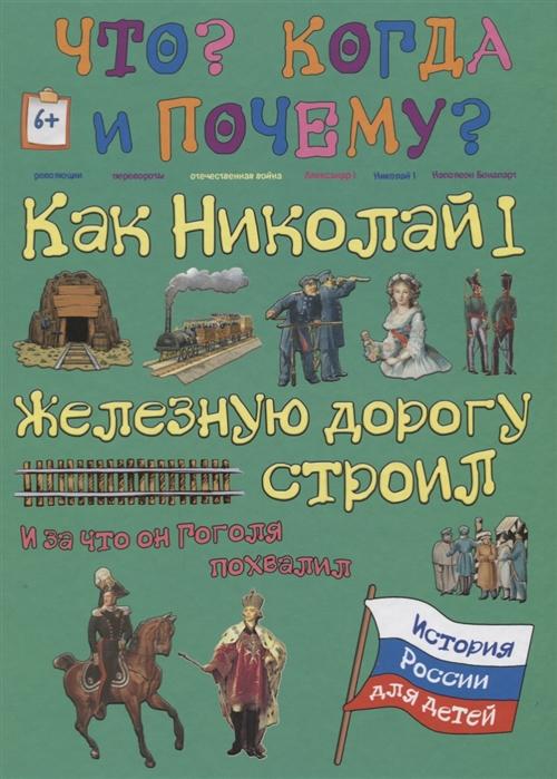 Владимиров В. Как Николай I железную дорогу строил и за что он Гоголя похвалил владимиров в как николай i железную дорогу строил и за что он н в гоголя похвалил