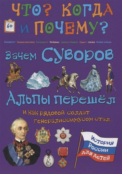 цены на Владимиров В. Зачем Суворов Альпы перешел и как рядовой солдат генералиссимусом стал  в интернет-магазинах