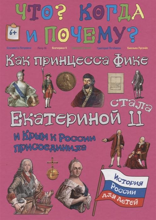 Владимиров В. Как принцесса Фике Стала Екатериной II и Крым к России присоединила