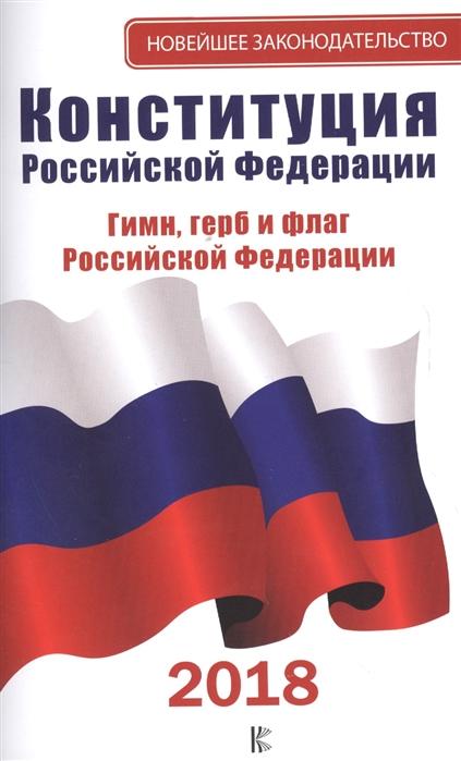 Таранин А. (ред.) Конституция Российской Федерации 2018 Герб Флаг Гимн