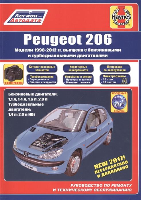 Peugeot 206 1998-2012 гг выпуска с бензиновыми и дизельными двигателями Ремонт Эксплуатация ТО ford escapе maverick mazda tribute 2000 08 с бензиновыми двигателями 2 0 2 3 3 0 л эксплуатация ремонт то