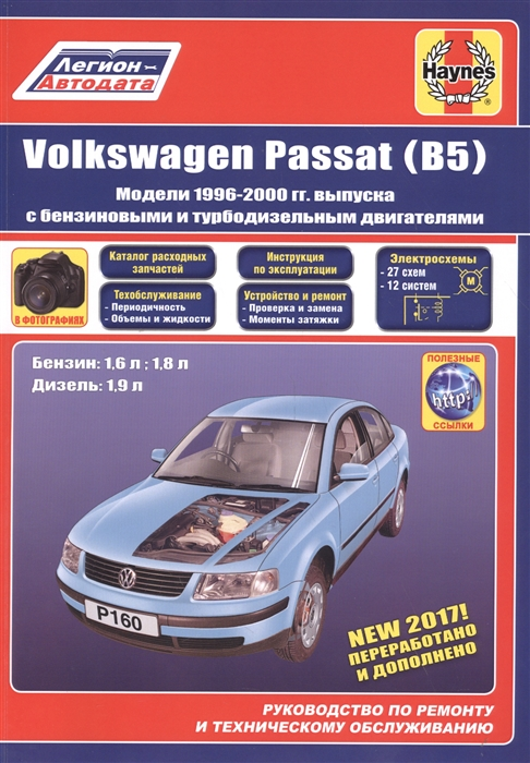 VolksWagen Passat В5 1996-2000 гг бензин дизель Руководство по ремонту ТО фотографии