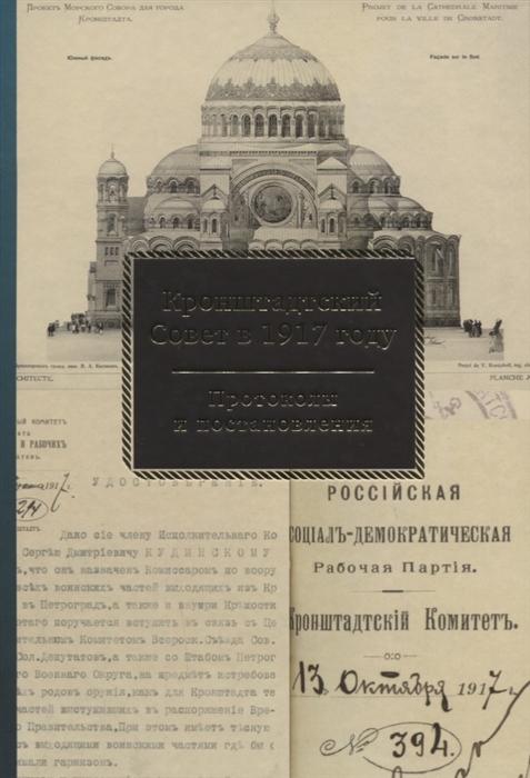Кронштадтский Совет в 1917 году Протоколы и постановления Том 2 Июль-октябрь 1917 г