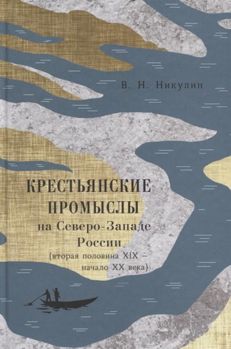 Крестьянские промыслы на Северо-Западе России вторая половина XIX - начало XX века