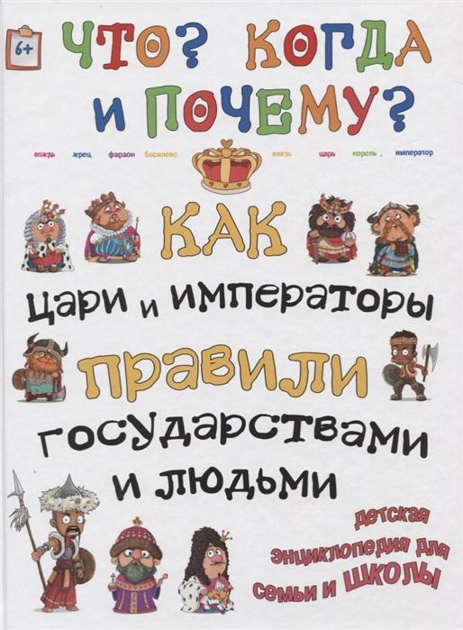 Владимиров В. Как цари и императоры правили государствами и людьми