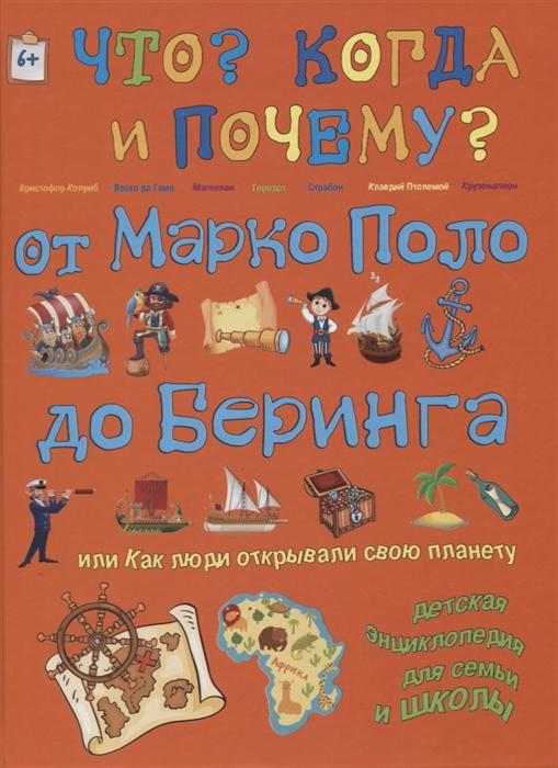 Владимиров В. От Марко Поло до Беринга или Как люди открывали свою планету