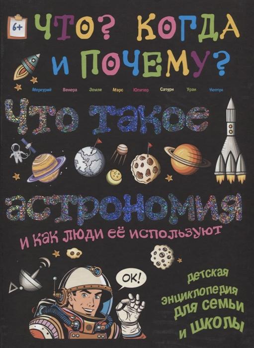 Владимиров В. Что такое астрономия и как люди ее используют