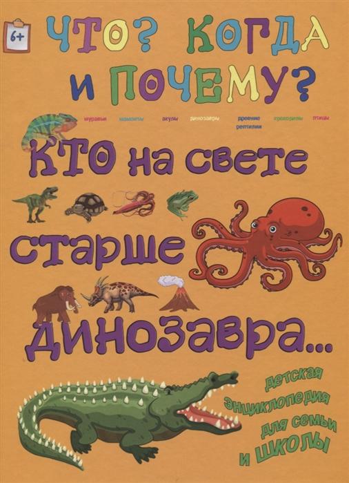 Евстигнеев А., Ященко А. Кто на свете старше динозавра или Почему киты живут в воде а слоны на суше евстигнеев андрей ященко анна как появился транспорт или как и на чем передвигаются люди