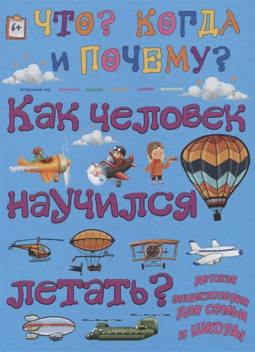 Евстигнеев А., Ященко А. Как человек научился летать евстигнеев андрей ященко анна как появился транспорт или как и на чем передвигаются люди