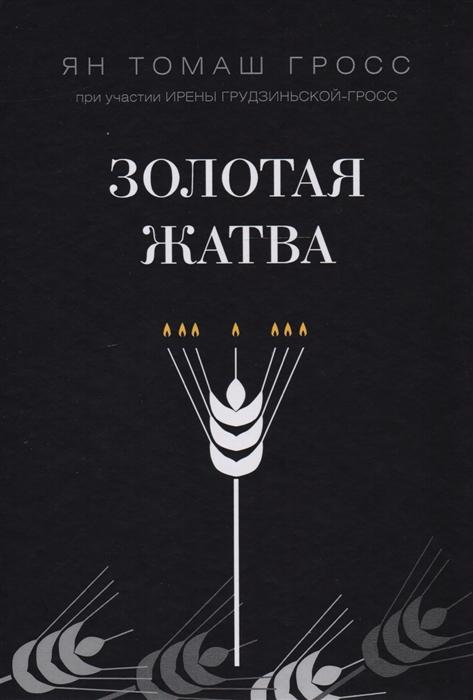 Гросс Я., Грудзиньская-Гросс И. Золотая жатва О том что происходило вокруг истребления евреев