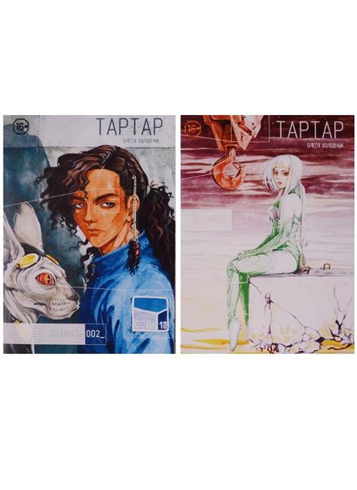 Холодчук О. Тартар Выпуск 1-2 комплект из 2 книг цветкова о ред карпаччо тартар