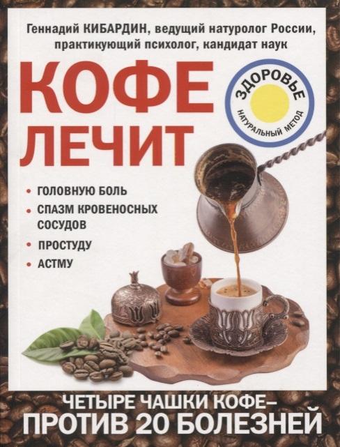 Кибардин Г. Кофе лечит головную боль спазм кровеносных сосудов простуду астму геннадий кибардин су джок лечит мигрень кашель боль в спине тяжесть в желудке