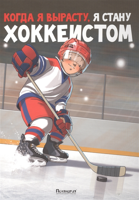 Купить Когда я вырасту я стану хоккеистом, Поляндрия, Проза для детей. Повести, рассказы