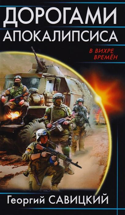 Фото - Савицкий Г. Дорогами апокалипсиса савицкий г танковый таран машина пламенем объята