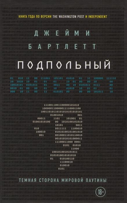 Бартлетт Дж. Подпольный интернет Темная сторона мировой паутины интернет