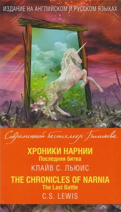 Льюис К. Хроники Нарнии Последняя битва The Chronicles of Narnia The Last Battle lewis c s chronicles of narnia last battle ned