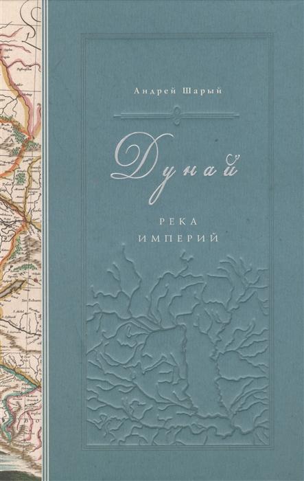 Шарый А. Дунай Река империй магрис клаудио дунай