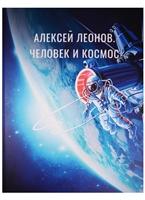 Алексей Леонов. Человек и Космос
