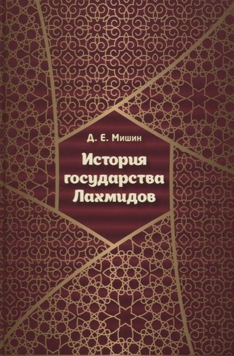 Мишин Д. История государства Лахмидов цена и фото