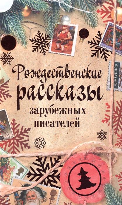 Рождественские рассказы зарубежных писателей, Рипол-Классик, Проза для детей. Повести, рассказы  - купить со скидкой
