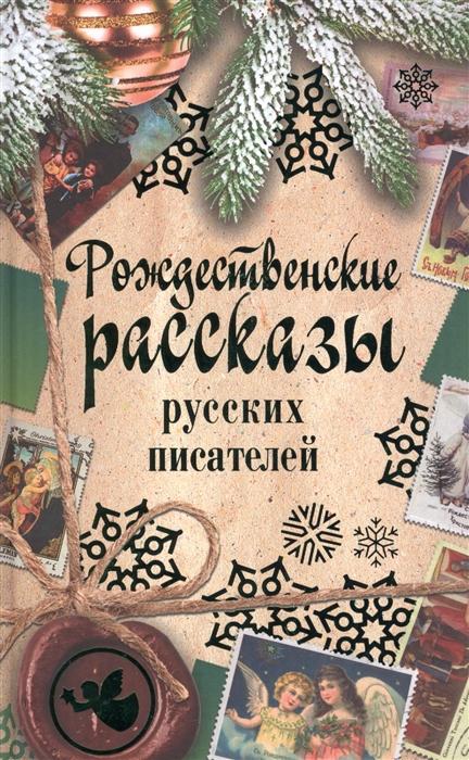 Купить Рождественские рассказы русских писателей, Рипол-Классик, Проза для детей. Повести, рассказы