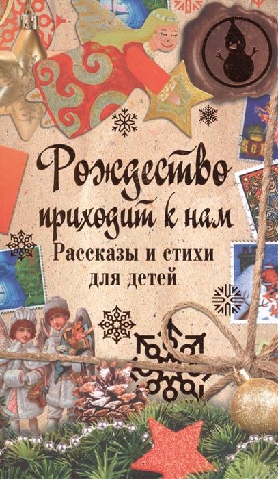Купить Рождество приходит к нам Рассказы и стихи для детей, Рипол-Классик, Проза для детей. Повести, рассказы