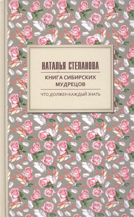 Степанова Н. Книга сибирских мудрецов Советы пожилым а кирносов страна мудрецов