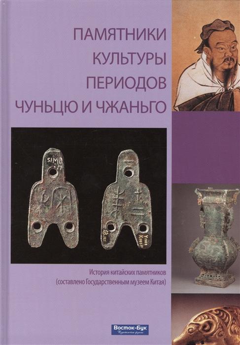 Памятники культуры периодов Чуньцю и Чжаньго