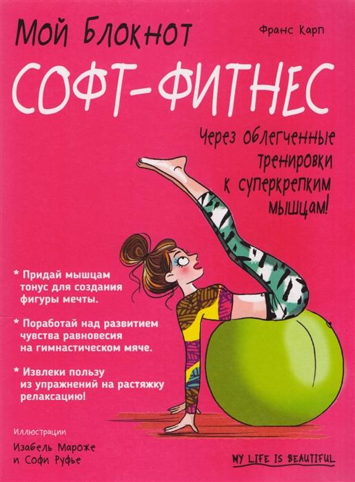 Карп Ф. Мой блокнот Софт-фитнес